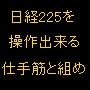 日経225先物ミニ  苦労しないで稼ぐ方法(基礎編)