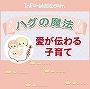ハグの魔法〜愛が伝わる子育て〜■マスターリセールライト/再販権付