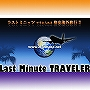 Last Minute TRAVELER 格安で海外旅行する秘訣が、ついに明らかになりました!
