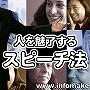 人を魅了するスピーチ法■マスターリセールライト/再販権付