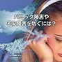 パニック障害や不安障害を防ぐには?■マスターリセールライト/再販権付