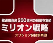 【オプション必勝倶楽部】日経225オプション取引専用「ミリオン戦略~自宅でプロの取引を再現~」