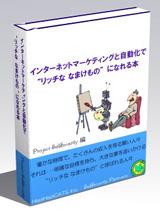 """「インターネットマーケティングと自動化で""""リッチな なまけもの""""になれる本」"""
