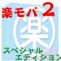 【販売終了】楽モバ2【SPコース】