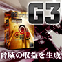 アクセスUP決定版、脅威の収益を生成するG3 (ギガ ゲイン ジェネレーター)パーソナル