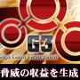 アクセスUP決定版、脅威の収益を生成するG3 (ギガ ゲイン ジェネレーター)プロフェッショナル