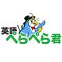 英語ぺらぺら君(ダウンロード版)