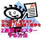 ひらがな/カタカナ/足し算/引き算/漢字をどんな親でも幼稚園児に、2週間以内でマスターさせることができる科学的根拠に基づく確実な方法(PDF版)