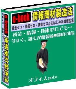 e-book情報商材作成法