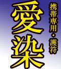 陰陽師の護符/千寿の寿