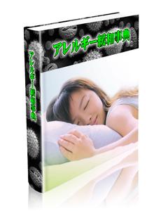 アレルギー緩和に関する特別なレポートです!特殊なアレルギー緩和方法についても学習出来ます。