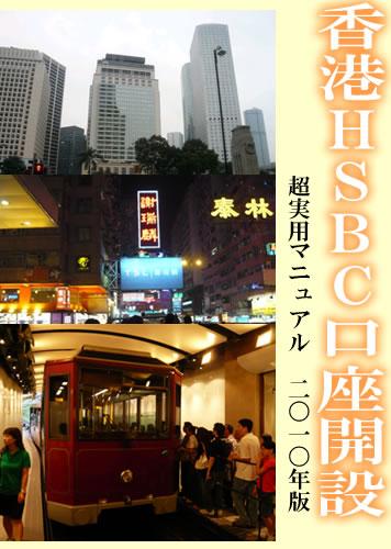 オフショアファンドやFXで人気の香港銀行口座開設についての最新情報_ビジネス・情報源