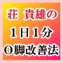 フットアドバイザー荘 貴雄のO脚矯正法