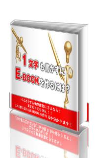 ''1文字も書かずにE-BOOKを作るには? 商品詳細、購入はこちらから'' - ネットビジネスで成功するリセールライト戦略!