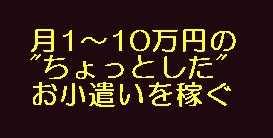 オークションで週末のちょっとした時間を使って、 ローリスクで月1万円以上を稼ぐノウハウ(教材編)