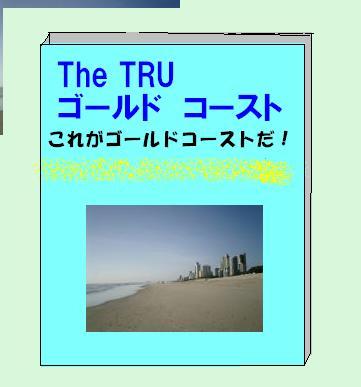 The TRU ゴールドコースト〜これがゴールドコーストだ!〜