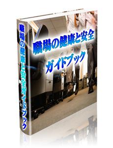 【 悠 遊 庵 】職場の健康と安全ガイドブック(再販権付)