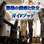 職場の健康と安全ガイドブック■マスターリセールライト/再販権付