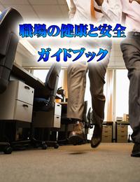職場の健康と安全ガイドブック・再販権付! - ネットビジネス初心者が成功するリセールライト戦略!