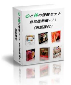 心と体の情報セット!自己啓発編vol.1