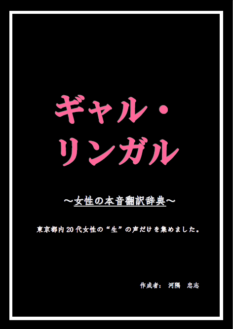 ギャル・リンガル〜女性の本音翻訳辞典〜
