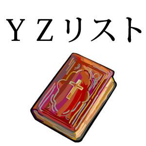 YZリスト(2012-13シーズン)※過去3年全部入り!