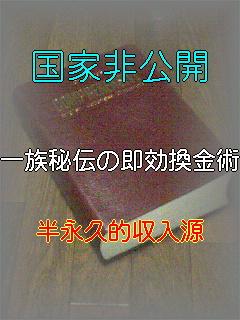 有り得ないような日本人なら誰でも知る権利が有る情報です!とにかくやった者勝ち!この瞬間にも誰かが稼いでいます!活用次第でビッグビジネスにも!