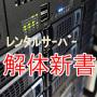 レンタルサーバー解体新書