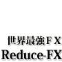 Reduce−FX