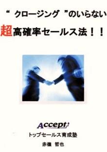 """"""" クロージング"""" のいらない 超高確率営業法!"""