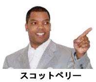 【先行特別枠オファー】スコット先生の発音大学2010