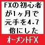 ■■オーメントFX■■