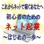 ネット起業~はじめの一歩~