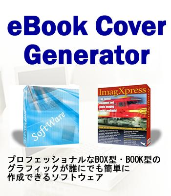 eBookカバー・ジェネレーター・5大特典付!