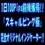 「スキャルピング極」1日100Pips前後獲得!!