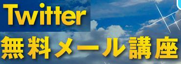 Twitter(ツイッター)無料メール講座【運営権・再販権】