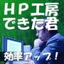ホームページ作成ソフト 「HP工房 できた君」