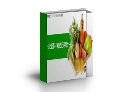 ダイエットレシピ記事・写真自己利用サービス第1巻【BeeFamily】