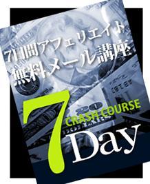 「7日間アフィリエイト無料メール講座」運営権:再販権利,プライベートラベルライト付き(編集権付き)