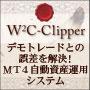 クリッパー【FX自動売買ソフト探しからの解放】MT4資産運用システム」