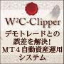 W2C-Clipper