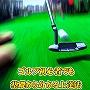 ゴルフ初心者でも基礎から分かる上達法■マスターリセールライト/再販権付
