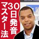【発音集中トレーニング付】スコット先生の特別発音マスターオンラインコース