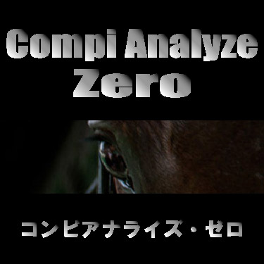コンピアナライズ・ゼロ