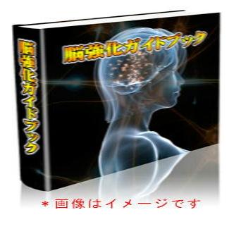 【脳強化ガイドブック】