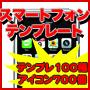 DoCoMo・au・SoftBank対応!スマートフォンサイト 楽々テンプレート プレミアムパック