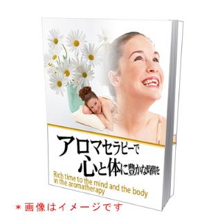 アロマセラピーにより現代社会のストレスから心と体を解放し豊かな時間と生活を取り戻す為のガイドブック