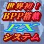 新開発BPP搭載FX Professional trader 自動売買システム YOU NAVI