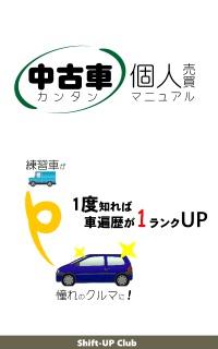 オークション中古車個人売買マニュアル