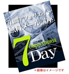7日間アフェリエイト無料メール講座